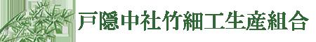 戸隠中社竹細工生産組合
