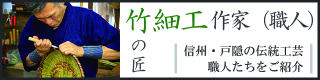 竹細工作家(職人)